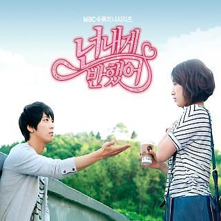 CNBLUE 鄭容和 之「你為我著迷」電視原聲帶