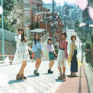 桜色ダイアリー (Special Edition) (Sakurairo Diary (Special Edition))