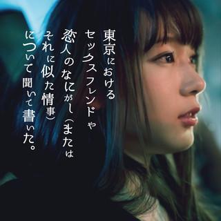 東京におけるセックスフレンドや恋人のなにがし(またはそれに似た情事)について聞いて書いた。 (Tokyo Niokeru Sex Friend Ya Koibito No Nanigashi Mataha Soreninita Jyouji Nitsuite Kiite Kaita)