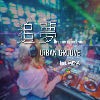 追夢 (feat.DJ Mena)