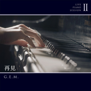 再見 (Live Piano Session II)