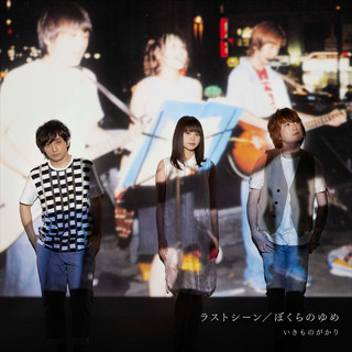 Last Scene / Bokurano Yume