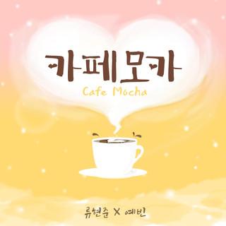 摩卡咖啡 / 연지수 最新 EP