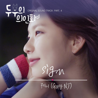 두부의 의인화 OST Part.4 (Tofu Personified OST Part.4)