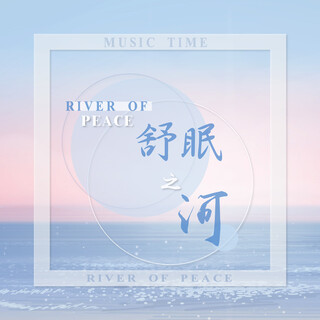 舒眠之河 (River of Peace)