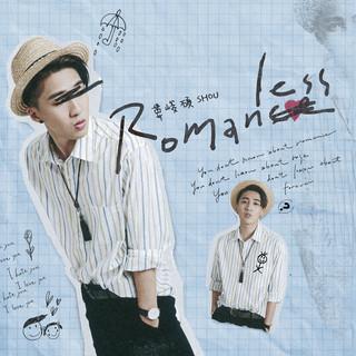 Romanless (東森戲劇台韓劇焦急的羅曼史片尾曲)