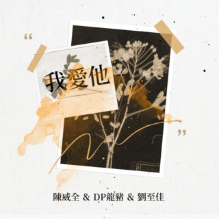 我愛他 (feat. 龍豬 & 劉至佳)