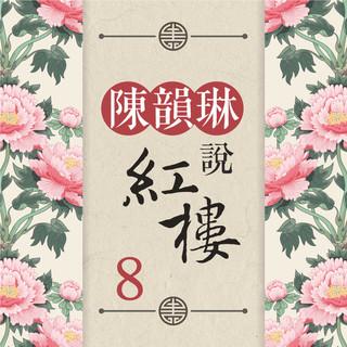 陳韻琳說紅樓第八輯:弄盡機關終誤人誤己