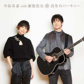 真冬のハーモニー (with 藤卷亮太) (マフユノハーモニー)