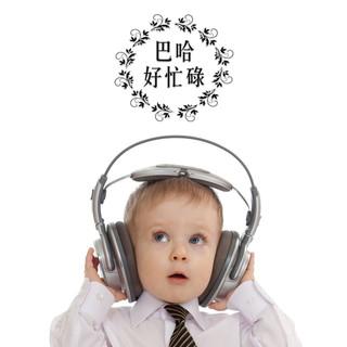 古典任意門 18:巴哈好忙碌 (The Teleportation Of Classical Music 18:Busy Bach)