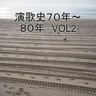 演歌史VOL2