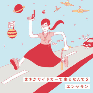 まさかサイドカーで来るなんて2 (Masaka Sidecar De Kurunante 2)