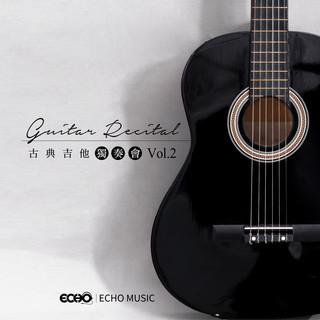 古典吉他獨奏會 Vol.2 Guitar Recital Vol.2