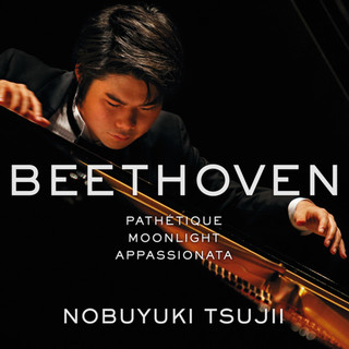 貝多芬:《悲愴》《月光》《熱情》