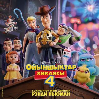 История Игрушек 4 (Оригинальный Саундтрек К А / Ф (Казахская Версия)) (Toy Story 4 (Originalnyi Saundtrek K A / F (Kazakhskaya Versiya)))