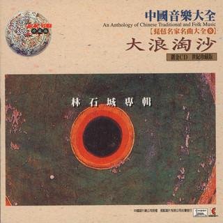 中國音樂大全《琵琶大全》第八輯