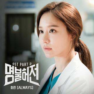 名不虛傳 Live Up To Your Name, Dr. Heo (Original Television Soundtrack), Pt. 2
