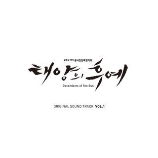 太陽的後裔 韓劇原聲帶 Vol. 1 (演奏版)