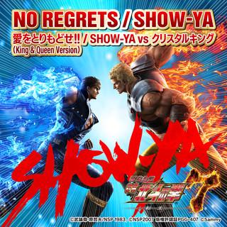 No Regrets / Aiwo Torimodose ! !