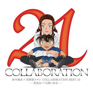 名偵探柯南主題曲精選 (倉木麻衣 × 名探偵コナン COLLABORATION BEST 21 - 真実はいつも歌にある!-)