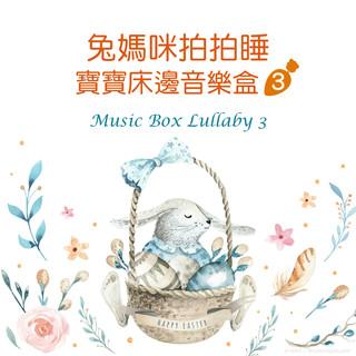 兔媽咪拍拍睡.寶寶床邊音樂盒 3