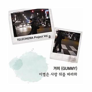 텔레시네마 프로젝트 Vol.3 - 이별은 사랑 뒤를 따라와 (Telecinema Project Vol.3 - Break-up follows love)