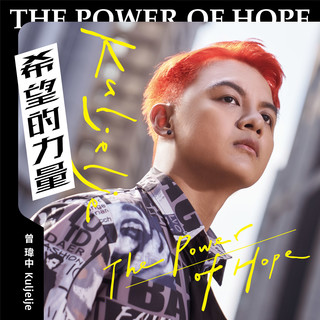 希望的力量