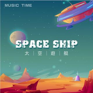 太空遊艇 (Space Ship)