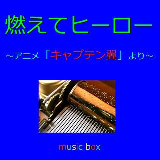 燃えてヒーロー ~アニメ「キャプテン翼」エンディングテーマ~ (オルゴール) (Moete Hero (Music Box))