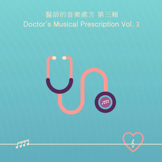 醫師的音樂處方 第三輯 魂裡有國心中有家