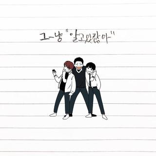 Love Revolution (Original Webtoon Soundtrack), Pt. 2