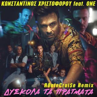 Δύσκολα Τα Πράγματα (Diskola Ta Pragmata (R8ateCrui$e Remix))