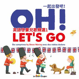 一起出發吧!英語啟蒙兒歌精選1 (OH ! Let's Go)