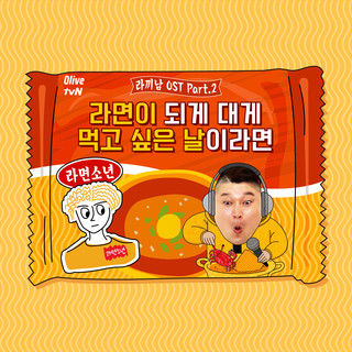 Ramyeonator OST Part.2 When You Really Really Want To Eat Ramyeon