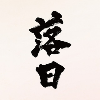落日 (Rakujitsu)