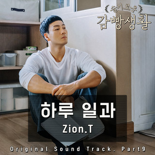 Those Days (Without You) (Prison Playbook OST Part 9)