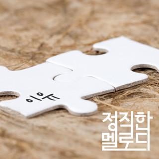 理由 / 韓國樂團 정직한멜로디