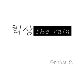 回憶的雨 / Genius D