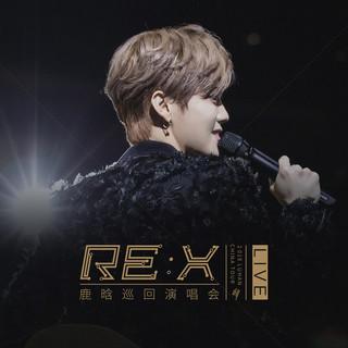 2018 鹿晗RE:X巡迴演唱會