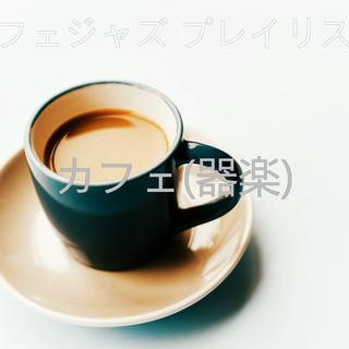 カフェ(器楽)