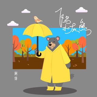 飛鳥和灰熊