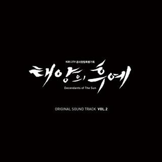 太陽的後裔 韓劇原聲帶 Vol. 2 (演奏版)