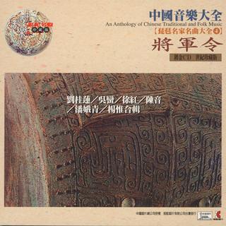 中國音樂大全《琵琶大全》第四輯
