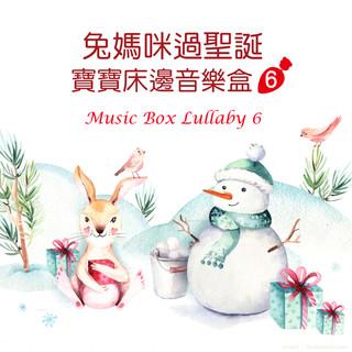 兔媽咪過聖誕.寶寶床邊音樂盒 6