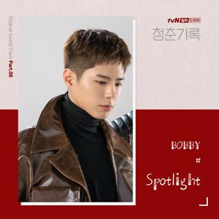 Spotlight (韓劇青春紀錄 Pt.6)