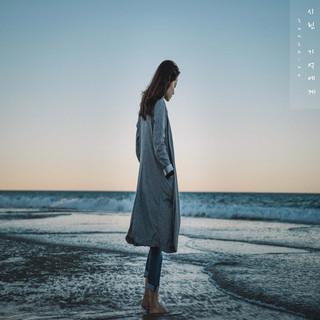 心寒的記憶 / Sunshine‧韓國新世紀鋼琴家