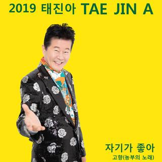 2019 TAE JIN A (LIKE YOU HONEY)