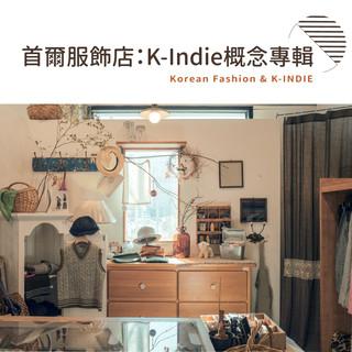 首爾服飾店:K-Indie概念專輯 (Korean Fashion & K-INDIE)