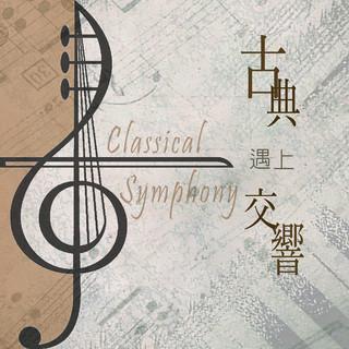 古典遇上交響