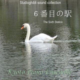 6番目の駅(「千と千尋の神隠し」より) - inst version (Rokubanme No Eki Instrumental Version)